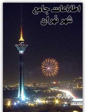 دانلود pdf کتاب اطلاعات جامع شهر تهران رایگان