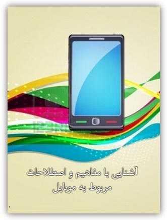 دانلود pdf کتاب آشنایی با مفاهیم و اصطلاحات موبایل رایگان