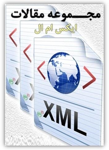 دانلود pdf مقاله درباره Xml رایگان