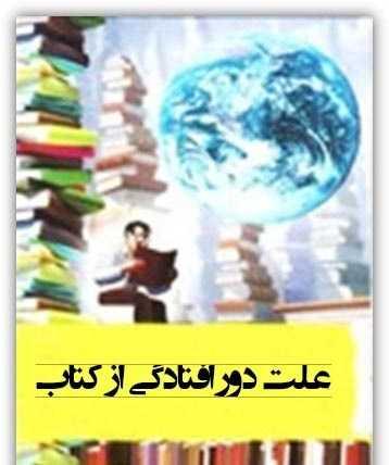 دانلود pdf کتاب علت دورافتادگی از کتاب رایگان
