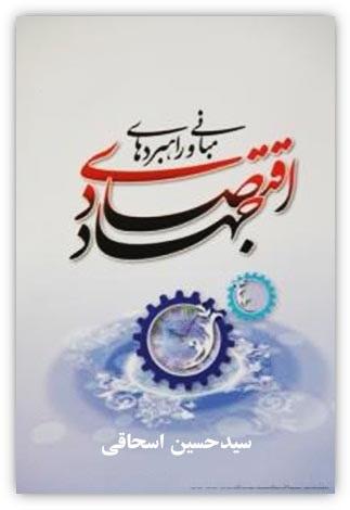 دانلود pdf کتاب مبانی و راهبردهای جهاد اقتصادی سیدحسین اسحاقی رایگان