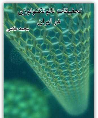 دانلود pdf کتاب تحقیقات نانوتکنولوژی در ایران محمد حکمی رایگان