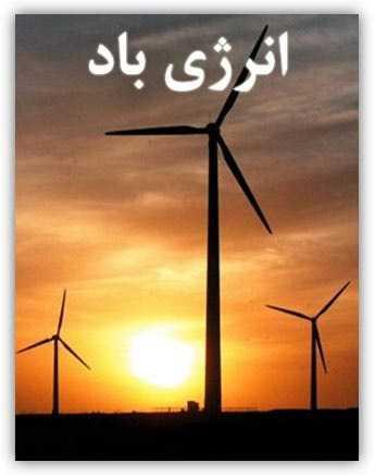 دانلود pdf کتاب انرژی باد رایگان