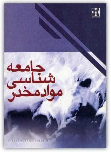 دانلود pdf کتاب جامعه شناسی مواد مخدر رایگان