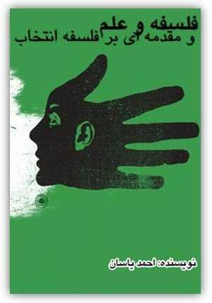 دانلود pdf کتاب فلسفه و علم و مقدمه ای بر فلسفه انتخاب احمد یاسان رایگان