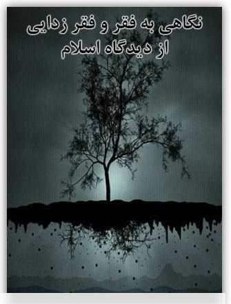 دانلود pdf کتاب نگاهی به فقر و فقر زدایی از دیدگاه اسلام سعید فرهانی فرد رایگان
