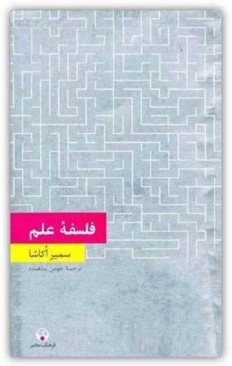 دانلود pdf کتاب فلسفه علم سمیر اکاشا رایگان