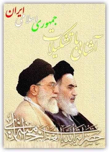 دانلود pdf کتاب آشنایی با تشکیلات جمهوری اسلامی ایران سیدمهدی میرحسینی رایگان