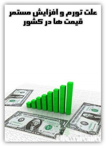 دانلود pdf کتاب علت تورم و افزایش مستمر قیمت ها در کشور سیدحسین بلادی رایگان