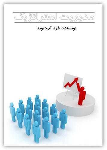 دانلود pdf کتاب مدیریت استراتژیک فرد آر.دیوید رایگان
