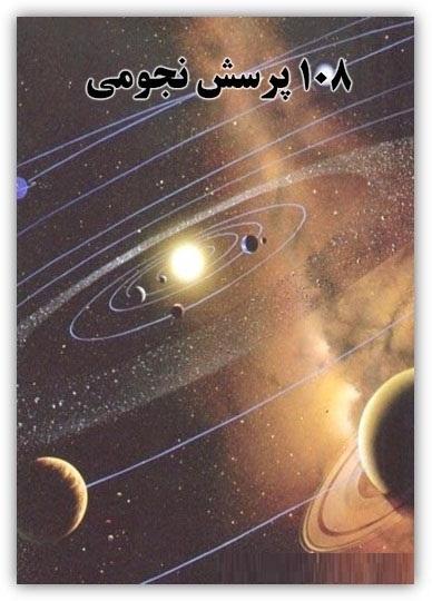 دانلود pdf کتاب ۱۰۸ پرسش نجومی رایگان