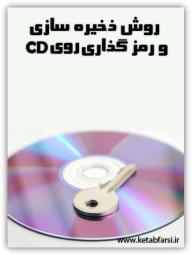 دانلود pdf کتاب ذخیره سازی و رمزگذاری روی سی دی رایگان