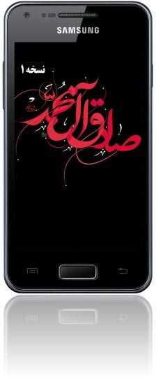 دانلود pdf کتاب نرم افزار موبایل دانستنی های صادق آل محمد (ص) رایگان
