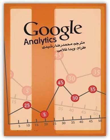 دانلود pdf کتاب راهنمای گوگل آنالیتیکس کتابخانه گویا آیتی رایگان
