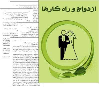 دانلود pdf کتاب ازدواج و راهکارها آیت الله سید محمد حسینی شیرازی رایگان
