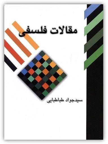 دانلود pdf کتاب چند مقاله فلسفی سیدجواد طباطبایی رایگان