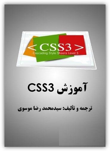 دانلود pdf کتاب آموزش CSS 3 سیدمحمد رضا موسوی رایگان