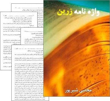دانلود pdf کتاب واژه نامه انگلیسی به فارسی زرین رایگان