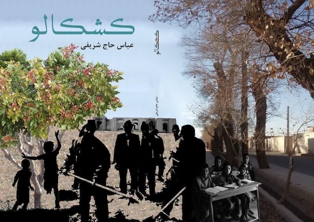 دانلود pdf کتاب کشکالو عباس حاج شریفی