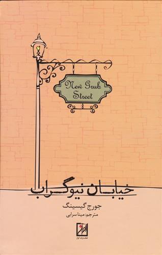 دانلود pdf کتاب خیابان نیوگراب جورج گیسینگ