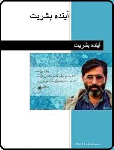 دانلود pdf کتاب  آینده بشریت  شهید سید مرتضی آوینی رایگان