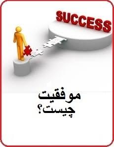 دانلود pdf کتاب  موفقیت چیست؟  محمد نظری گندشمین رایگان