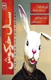 دانلود pdf کتاب  سال خرگوش  آرتو پاسیلینا - آسمان مصطفایی-فرهاد اتقیایی رایگان