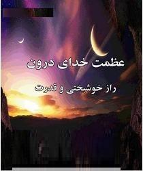 دانلود pdf کتاب  عظمت خدای درون رایگان