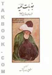 دانلود pdf کتاب  جذبات الهیه  شمس تبريزي رایگان