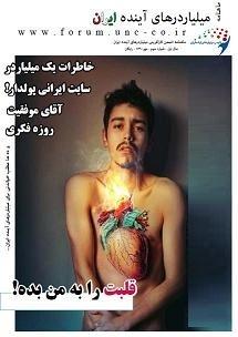 دانلود pdf مجله  شماره سوم مجله میلیاردر های آینده ایران  انجمن میلیاردر ایران رایگان