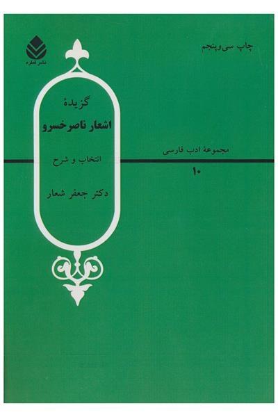 دانلود pdf کتاب گزیده اشعار ناصر خسرو ناصرخسرو قبادیانی