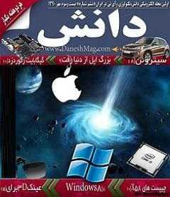 دانلود pdf مجله  مجله الکترونیکی دانش – شماره ۶  مجله دانش رایگان