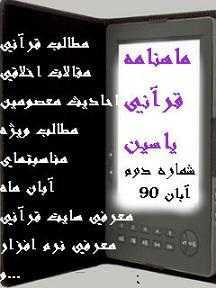 دانلود pdf کتاب  ماهنامه قرآنی مخصوص موبایل – شماره دوم  ماهنامه یاسین رایگان