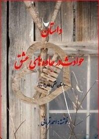 دانلود pdf کتاب  حوادث در جاده های عشق  احمد قربانی رایگان