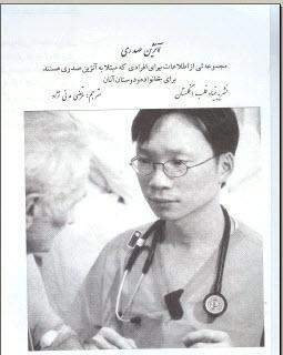 دانلود pdf کتاب  آنژین صدری قلب  نشریه بنیاد قلب انگلستان  -  مرتضی مدنی نژاد رایگان