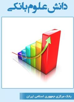 دانلود pdf کتاب  دانش علوم بانکی رایگان