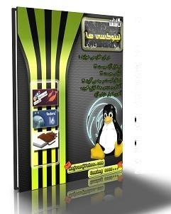 دانلود pdf کتاب  ماهنامه لینوکسی ها – linux  مجتبی رایگان