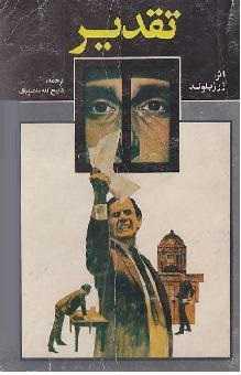 دانلود pdf کتاب  رمان خارجی تقدیر  ژرژ بلوند  -  ذبیح الله منصوری رایگان