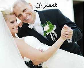 دانلود pdf کتاب  راهنمای همسران – کتاب جامع زناشویی  مجله ویستا رایگان