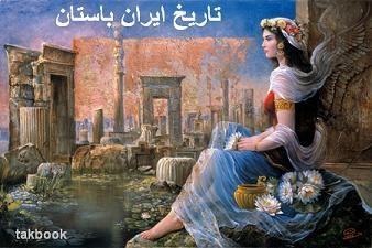دانلود pdf کتاب  تاریخ ایران باستان  امیر حسین خنجی رایگان