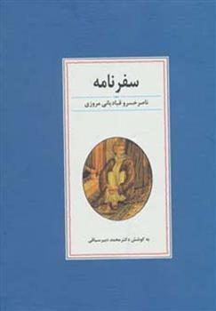 دانلود pdf کتاب سفرنامه ناصر خسرو قبادیانی مروزی ناصرخسرو قبادیانی