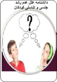 دانلود pdf کتاب  علل عدم رشد جنسی و تناسلی کودکان  رضا پوردستگردان رایگان