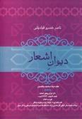 دانلود pdf کتاب دیوان اشعار ناصر خسرو قبادیانی ناصرخسرو قبادیانی