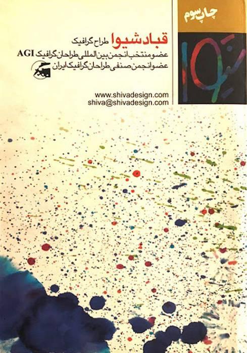 دانلود pdf کتاب کتاب قباد شیوا