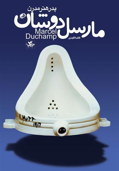 دانلود pdf کتاب کتاب مارسل دوشان