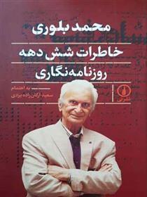 دانلود pdf کتاب کتاب محمد بلوری
