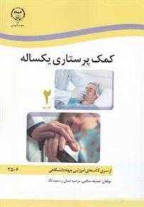 دانلود pdf کتاب کمک پرستاری یکساله مجموعه ی نویسندگان