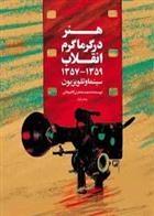 دانلود pdf کتاب هنر در گرماگرم انقلاب مجید جعفری لاهیجانی
