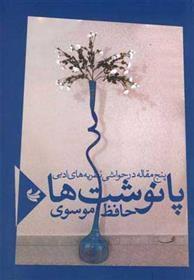 دانلود pdf کتاب پانوشت ها حافظ موسوی