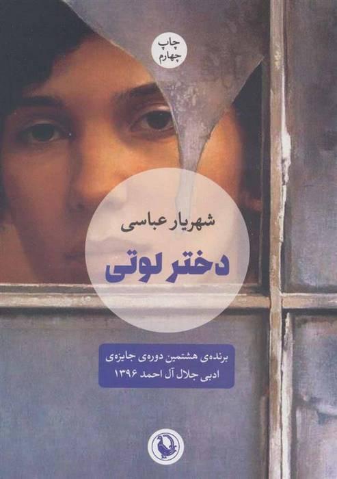 دانلود pdf کتاب دختر لوتی شهریار عباسی